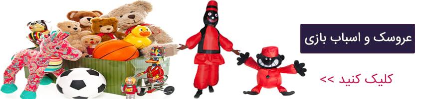 فروش عمده انواع عروسک ( حاجی فیروز )