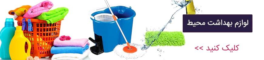 فروش عمده لوازم نظافت و بهداشت محیط