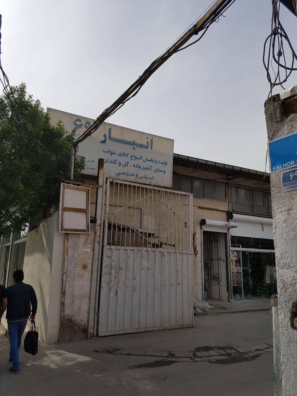 انبار عمده فروشی صالح آباد