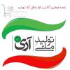 حمایت صالح آباد از کالای ایرانی و تولید ملی