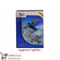 خرید عمده سازه فلزی سه مدل هواپیما
