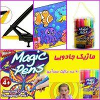 فروش عمده ماژیک جادویی Magic Pens