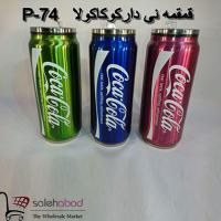 فروش عمده قمقمه فلزی طرح کوکا کولا