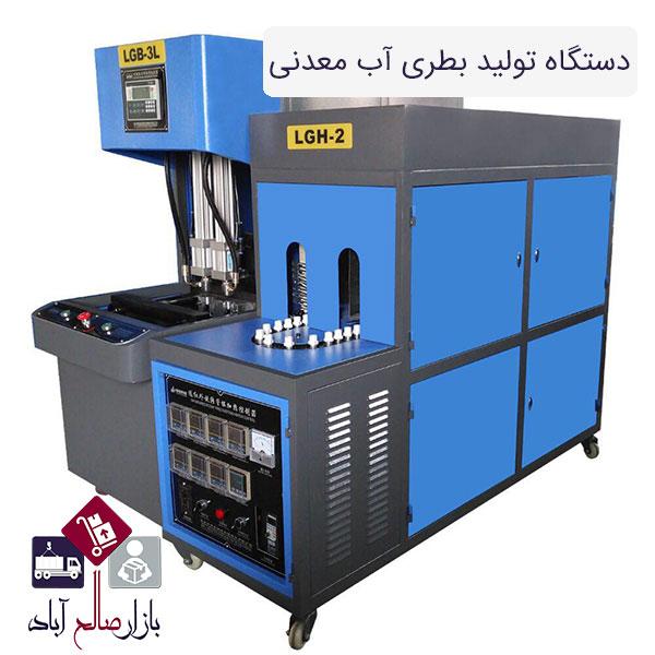 دستگاه های تولید آب معدنی