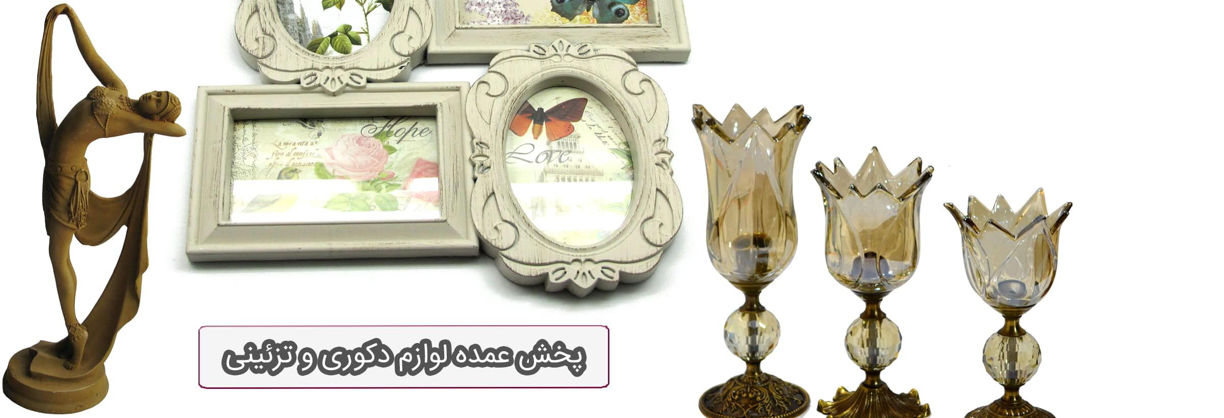 پخش عمده لوازم دکوری و تزئینی صالح آباد