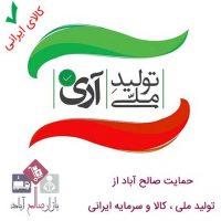 حمایت صالح آباد از تولید ملی ، کالا و سرمایه ایرانی