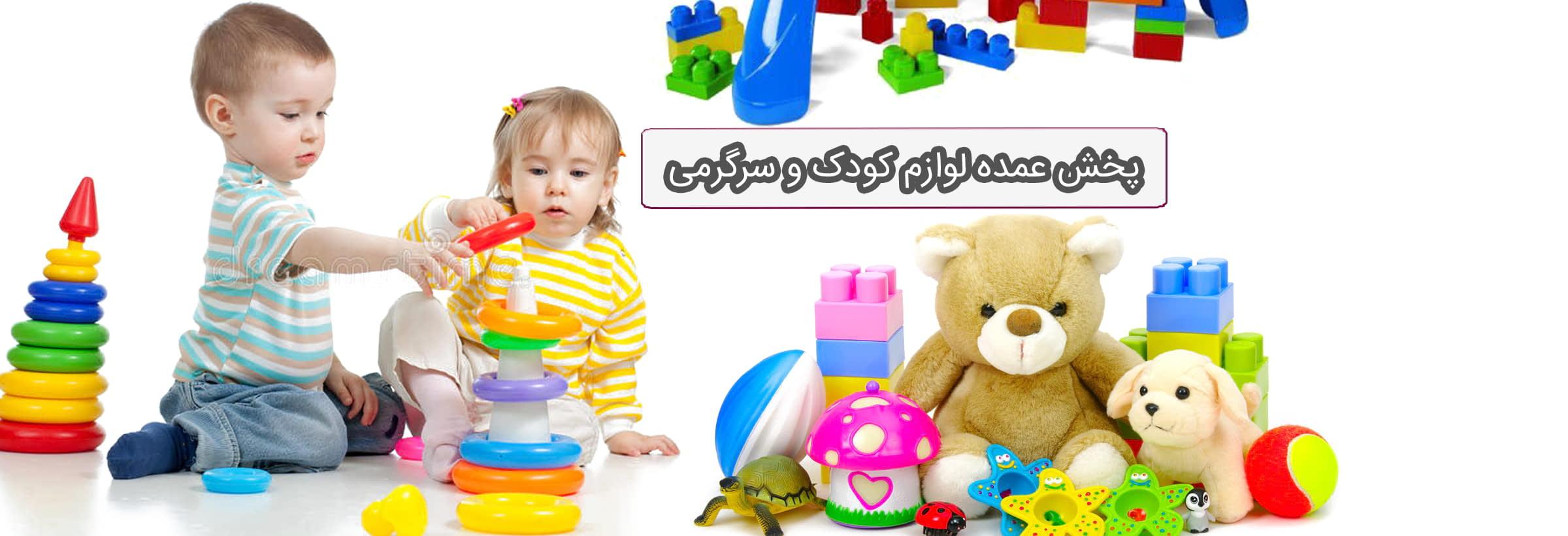 پخش عمده لوازم کودک و سرگرمی صالح آباد