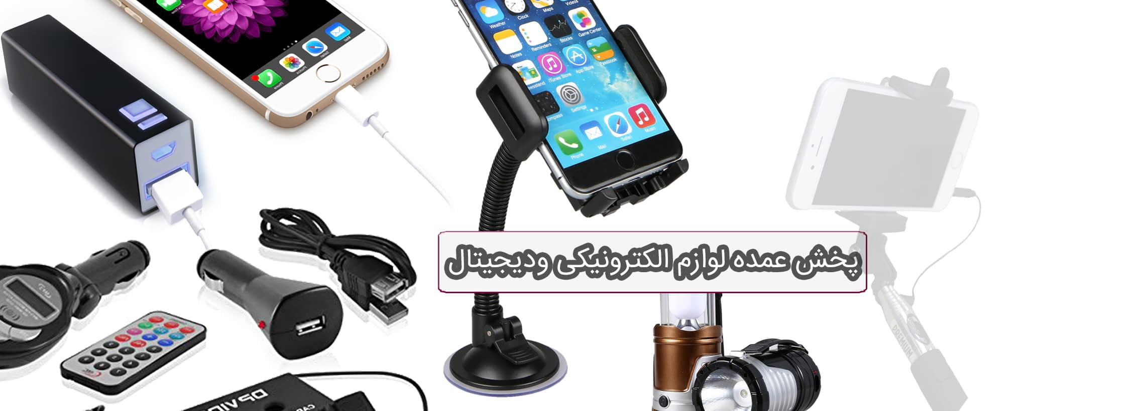 پخش عمده لوازم الکترونیکی و دیجیتال صالح آباد