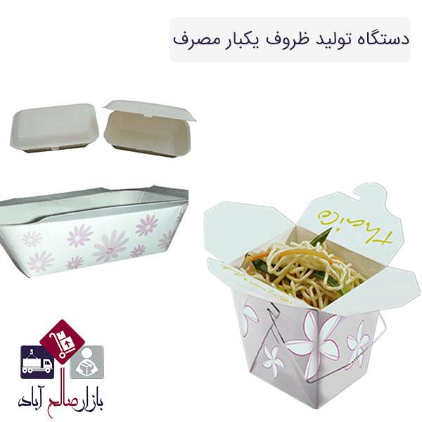 دسنگاه تولید کننده ظروف یکبار مصرف غیر سمی