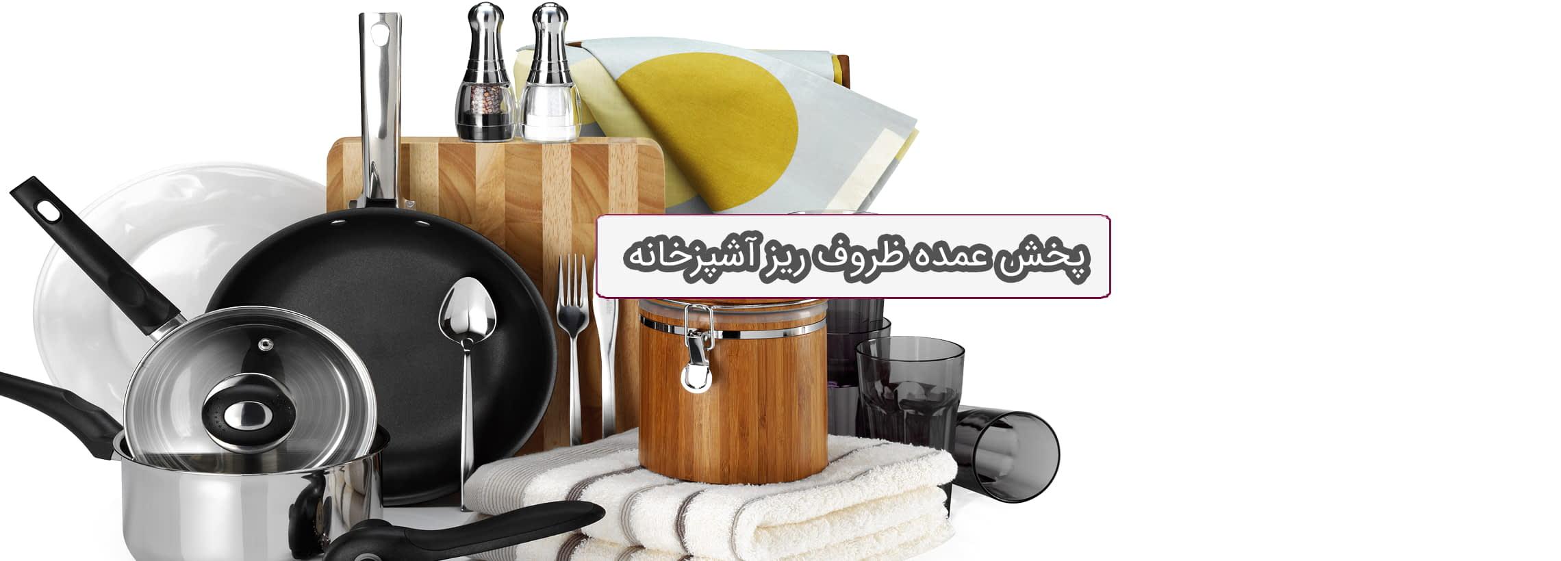 پخش عمده ظروف ریز آشپزخانه صالح آباد