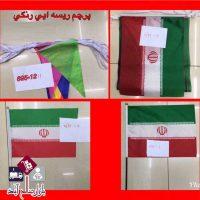 حراج عمده ست پرچم های ایران ریسه ای و ساده