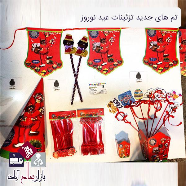 تم های جدید سفره هفت سین و عید نوروز