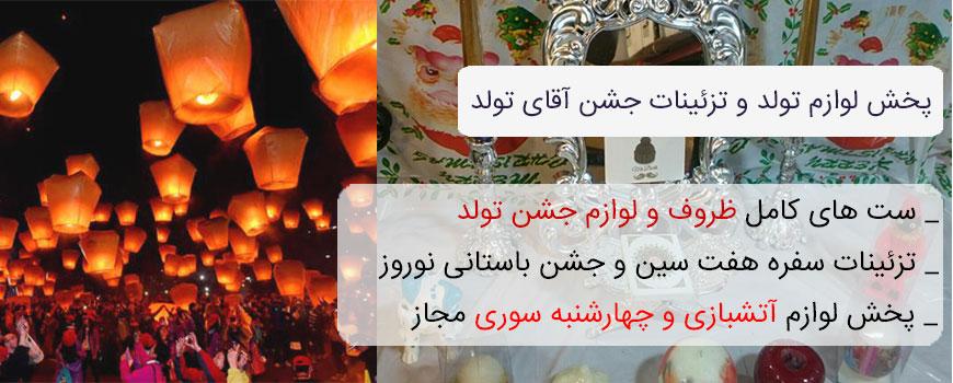 پخش لوازم جشن تولد و آتش بازی چهارشنبه سوری