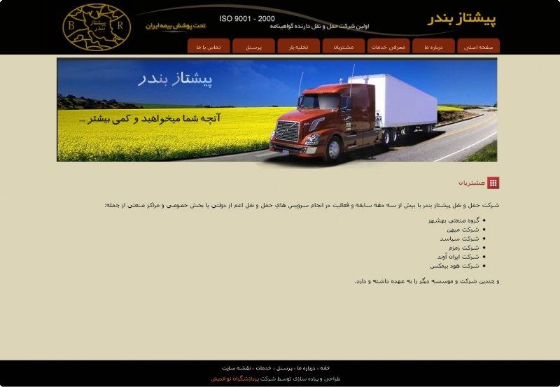 شرکت حمل و نقل و باربری پیشتاز بندر