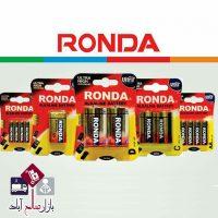 فروش عمده باتری های روندا