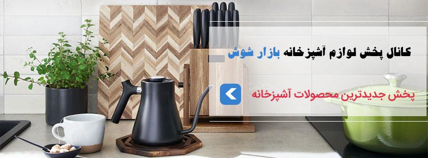 کانال تلگرام بازار شوش تهران