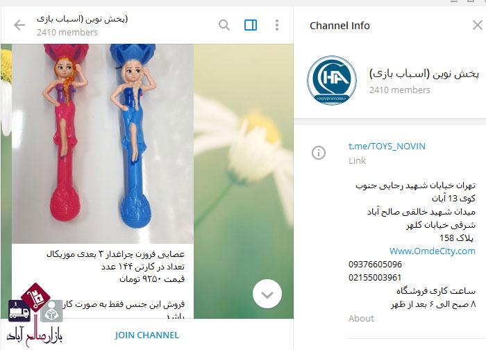 کانال تلگرام فروشگاه اسباب بازی نوین