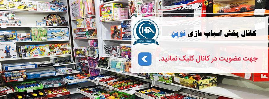کانال تلگرام بازار اسباب بازی