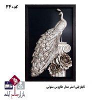 فروش عمده تابلو پلی استر مدل طاووس