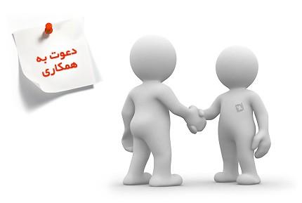 دعوت به همکاری با صالح آباد