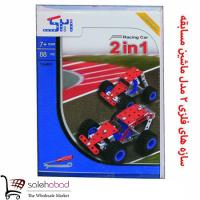 خرید عمده سازه فلزی دو مدل ماشین مسابقه
