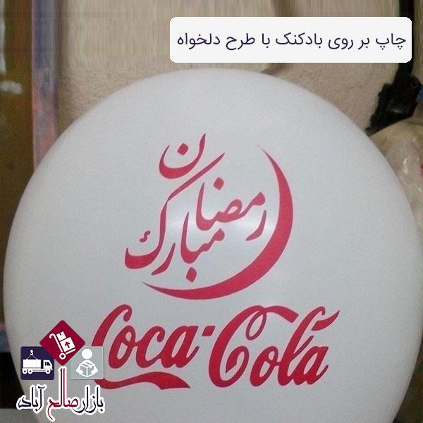 چاپ اختصاصی بر روی بادکنک طرح کوکاکولا