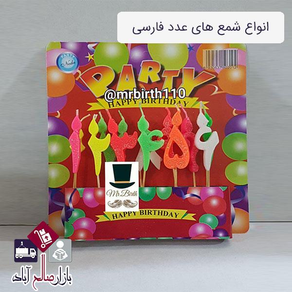 شمع های عدد فارسی جدید
