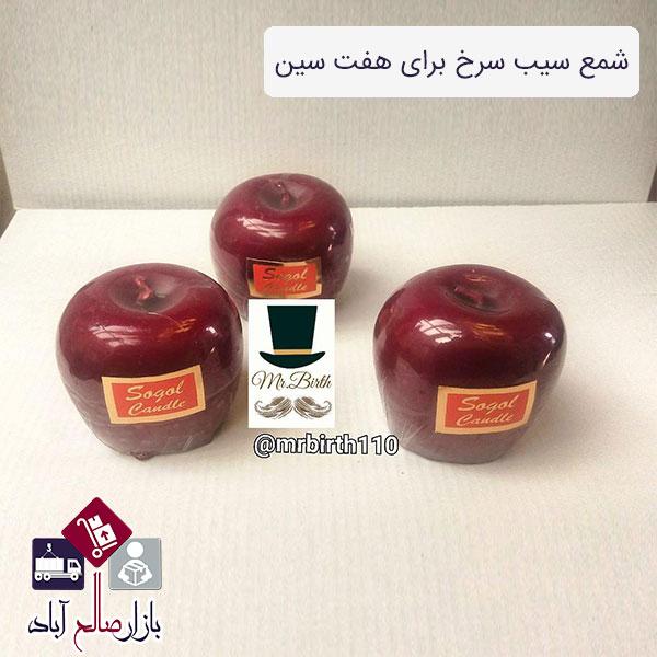 شمع سیب سرخ هفت سین