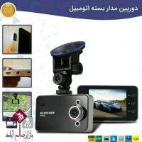 فروش عمده دوربین مدار بسته اتومبیل