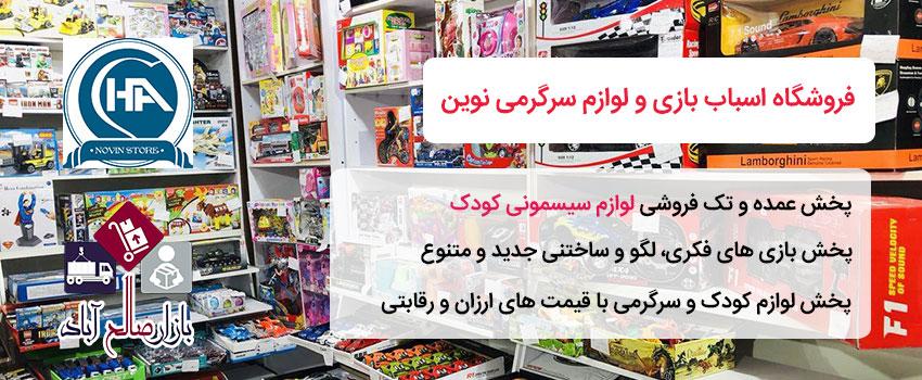 پخش عمده اسباب بازی نوین | بازار صالح آباد تهران