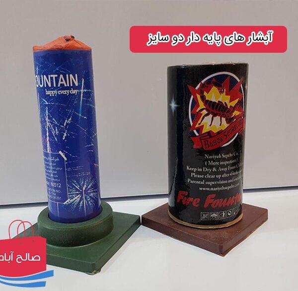 abshar-paye-dar-min