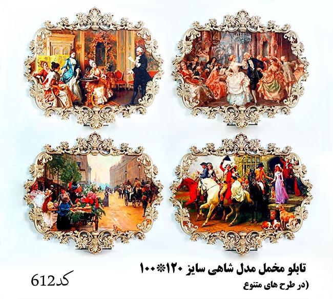خرید عمده تابلو مخمل چاپی سلطنتی