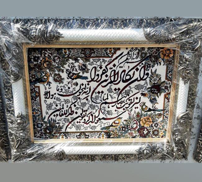 خرید عمده تابلو فرش دیواری آیه قرآنی